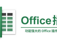 Kutools for Excel v21.0中文版-有用的Office插件集
