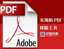 两款好用的pdf解密软件-PDF Password Recovery及PDF Passowrd Remover