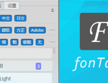fonTags 1.6/1.5字体办理预览扩展插件(支撑PhotoShop、Illustrator、InDesign)