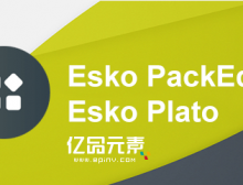 Esko PackEdge Plato 2018中文版下载及装置教程