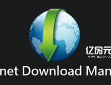 Internet Download Manager (IDM) v6.33.3中文完美版/绿色免装置版